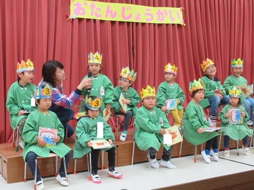 2019.10.11誕生会 (2).JPGのサムネイル画像