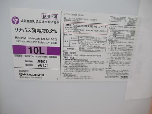 令和2年度園内消毒99.JPGのサムネイル画像