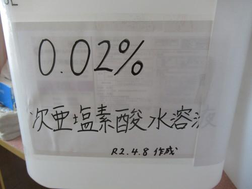 令和2年度園内消毒 (14).JPGのサムネイル画像