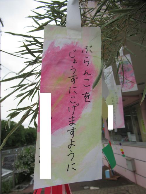 R3 七夕②.pngのサムネイル画像