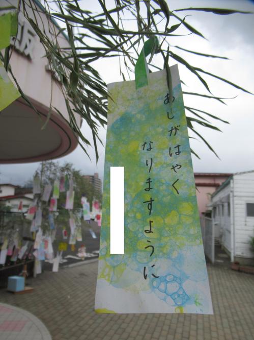 R3 七夕④.pngのサムネイル画像