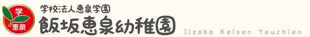 飯坂恵泉幼稚園 公式サイト|学校法人恵泉学園