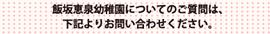 飯坂恵泉幼稚園についてのご質問は、下記よりお問い合わせください。