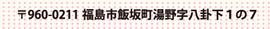 〒960-0211福島市飯坂町湯野字八卦下1の7